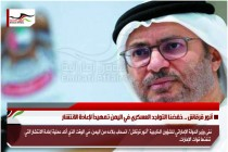 أنور قرقاش .. خفضنا التواجد العسكري في اليمن تمهيداً لإعادة الانتشار