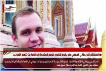 المعتقل البريطاني المعفي عنه يقدم شكوى للأمم المتحدة ضد الإمارات بتهم التعذيب