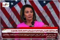 رئيسة النواب الأمريكي توقع اتفاقية لمنع بيع أمريكا السلاح للإمارات والسعودية