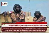 طائرات اماراتية تنقل مقاتلين مرتزقة جندهم حميدتي من السودان لليمن وليبيا