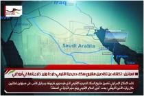 اسرائيل : تكشف عن تفاصيل مشروع سكك حديدية اقليمي طرحة وزير خارجيتها في أبوظبي