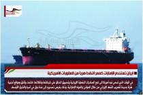 ايران تستخدم الإمارات كممر النفط هرباً من العقوبات الأمريكية