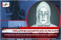 الغارديان : وفاة علياء عبدالنور يكشف الواقع المريع لحقوق الإنسان في الإمارات