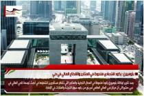 بلومبيرغ : ركود اقتصادي ملحوظ في المتاجر والقطاع المالي في دبي