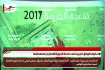 حكومة الوفاق الليبية تهدد قاعدة الخروبة الإماراتية باستهدافها