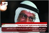 عبدالخالق عبدالله يثير الجدل بتغريدة