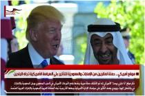 موقع أمريكي .. حملة لمقربين من الإمارات والسعودية للتأثير على السياسة الأمريكية تجاه البلدين