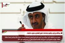 عبدالله بن زايد يترأس اجتماعات تعزيز السلم بحضور حاخامات