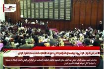 مجلس النواب اليمني يدعو لإفشال المؤامرة التي تقودها الإمارات الهادفة لتقسيم اليمن