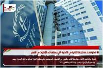 قطر تقدم مذكرتها الثانية في القضية التي رفعتها ضد الإمارات في لاهاي