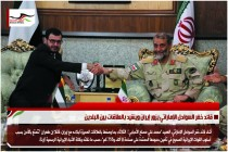 قائد خفر السواحل الإماراتي يزور إيران ويشيد بالعلاقات بين البلدين