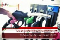 الحكومة الإماراتية تعلن رفع أسعار الوقود من جديد