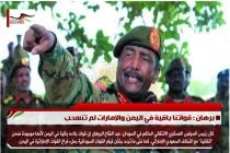 برهان : قواتنا باقية في اليمن والإمارات لم تنسحب