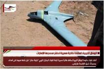 الوفاق الليبية: اسقاط طائرة مسيرة لحفتر مصدرها الإمارات