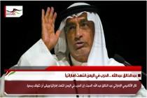 عبدالخالق عبدالله .. الحرب في اليمن انتهت اماراتياً