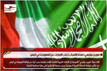 فورين بوليسي: لهذه الأسباب تخلت الإمارات عن السعودية في اليمن