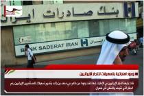 وعود اماراتية بتسهيلات للتجار الإيرانيين