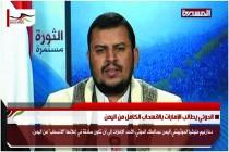 الحوثي يطالب الإمارات بالانسحاب الكامل من اليمن