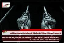 مرسوم رئاسي بالإفراج عن 669 بمناسبة حلول العيد والقائمة خلت من أي معتقل رأي