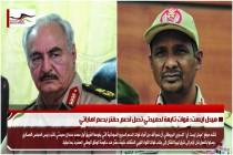 ميدل ايست: قوات تابعة لحميدتي تصل لدعم حفتر بدعم اماراتي