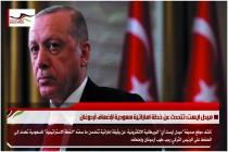 ميدل ايست: تتحدث عن خطة اماراتية سعودية لإضعاف أردوغان