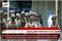 رويترز.. تتحدث عن مخاطر الانسحاب الإماراتي من اليمن