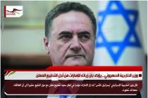 وزير الخارجية الصهيوني .. يؤكد بأن زياته للإمارات من أجل التطبيع المعلن