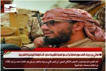 هاني بن بريك المدعوم اماراتياً يدعو لهبة شعبية لطرد الحكومة اليمنية الشرعية