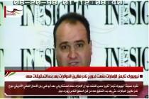 نيويورك تايمز: الإمارات دفعت لجورج نادر ملايين الدولارات بعد بدء التحقيقات معه