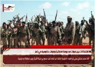 اشتباكات بين فوات مدعومة اماراتياً وقوات حكومية في تعز
