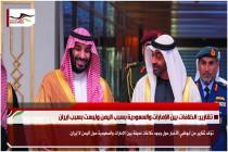 تقارير: الخلافات بين الإمارات والسعودية بسبب اليمن وليست بسبب ايران