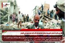 بريطانيا تسلم تقريرها بشأن استهداف التحالف لمدنيين في اليمن