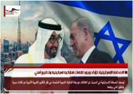 الصحافة الإسرائيلية: تؤكد وجود لقاءات اماراتية اسرائيلية وتطبيع أمني