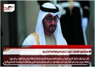 ستراتفور: الإمارات تعيد تخطيط سياساتها الخارجية