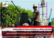 تقرير أمريكي: الانقلاب في عدن هو اختبار لمتانة التحالف الإماراتي السعودي