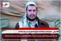 الحوثي .. استهداف مصفاة النفط شرق السعودية درس هام للإمارات