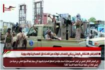 المجلس الانتقالي اليمني ينفي انسحاب قواته من المناطق العسكرية والحيوية