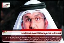 سلطان الجابر يشارك في مراسم انتقال السودان للسلطة المدنية
