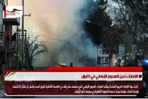 الإمارات تدين الهجوم الإرهابي في كابول