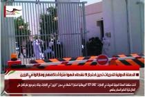 الحملة الدولية للحريات تدين احتجاز 9 نشطاء انهوا فترة أحاكمهم ومازالوا في الرزين