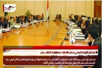 مجلس الوزراء اليمني يحمّل الإمارات مسؤولية انقلاب عدن