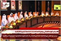 مجلس الوزراء الإماراتي يوسع قائمة المنتجات الخاضعة للضريبة الانتقائية