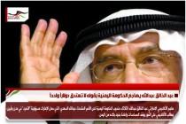 عبد الخالق عبدالله يهاجم الحكومة اليمنية بقوله لا تستحق دولاراً واحداً