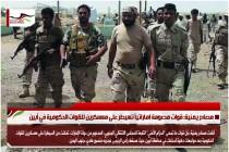 مصادر يمنية: قوات مدعومة اماراتياً تسيطر على معسكرين للقوات الحكومية في أبين