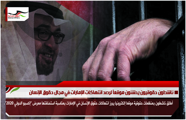 ناشطون حقوقيون يدشنون موقعاً لرصد انتهاكات الإمارات في مجال حقوق الإنسان