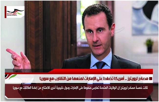 مصادر لرويترز .. أمريكا تضغط على الإمارات لمنعها من التقارب مع سوريا