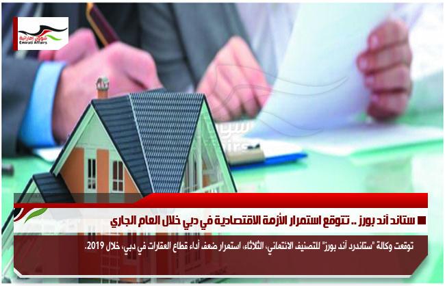 ستاند آند بورز .. تتوقع استمرار الأزمة الاقتصادية في دبي خلال العام الجاري