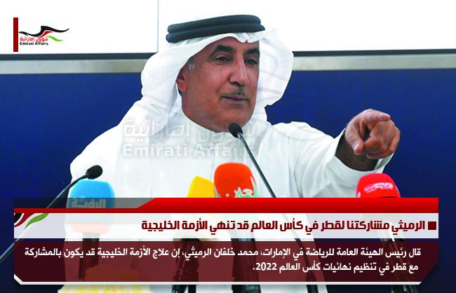الرميثي مشاركتنا لقطر في كأس العالم قد تنهي الأزمة الخليجية