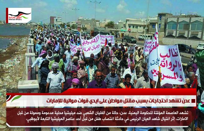 عدن تشهد احتجاجات بسبب مقتل مواطن على ايدي قوات موالية للإمارات
