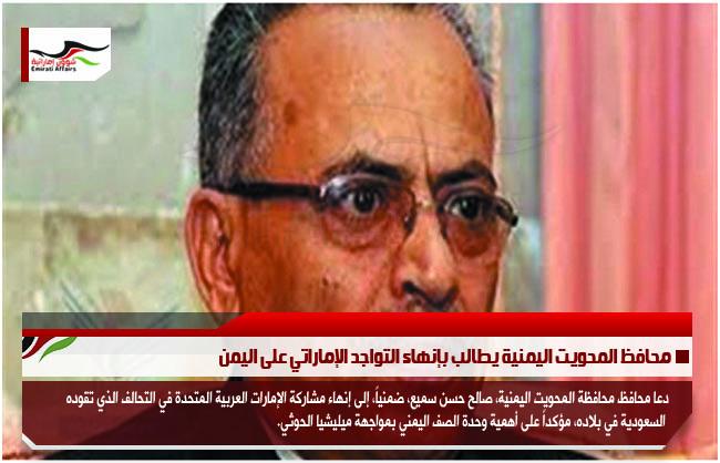 محافظ المحويت اليمنية يطالب بإنهاء التواجد الإماراتي على اليمن